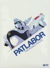 Patlabor : the mobile police