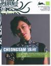 Cheongsam, robes chinoises : volume 1