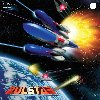 Pulstar : BO du jeu vidéo | Harumi Fujita